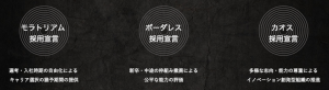 じげん新卒サイト2