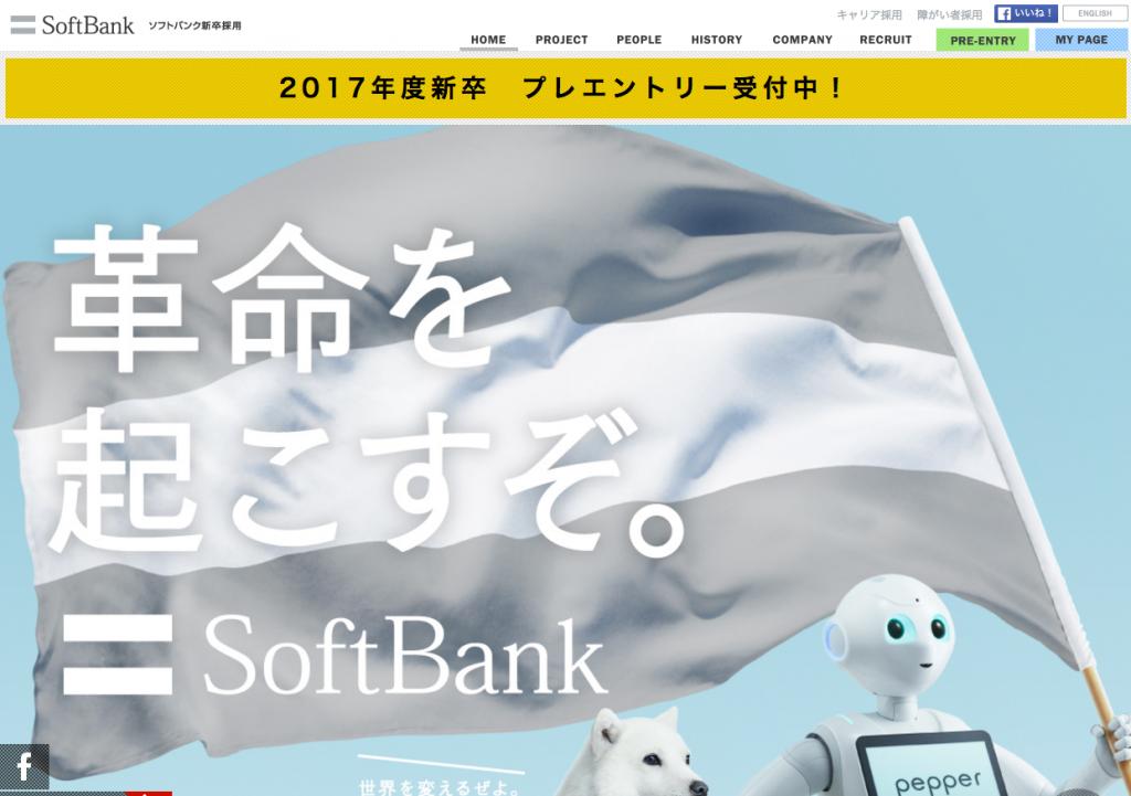 ソフトバンク新卒サイト