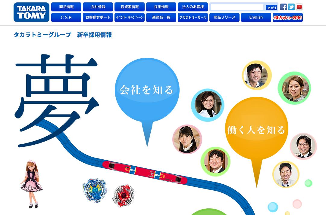 タカラトミー新卒サイト