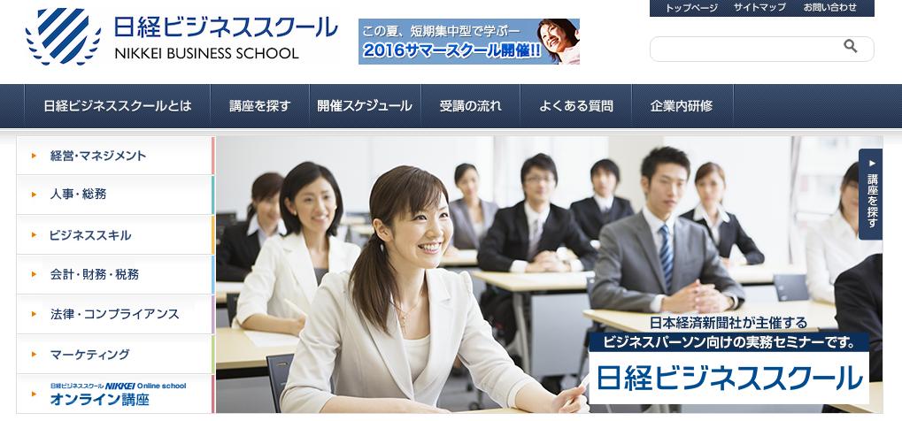 日経マネジメントスクール