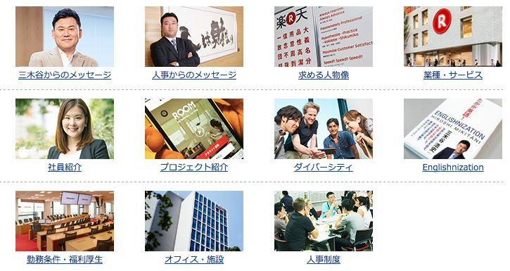 楽天新卒サイト2
