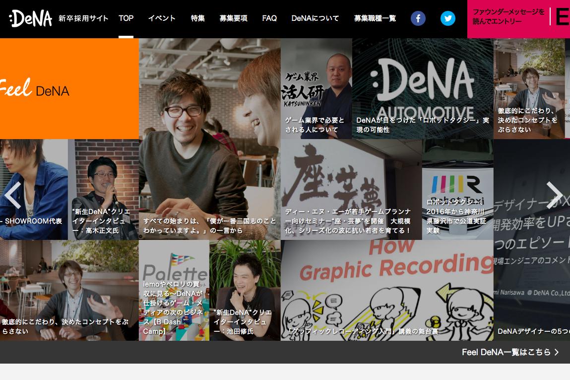 DeNA新卒サイト