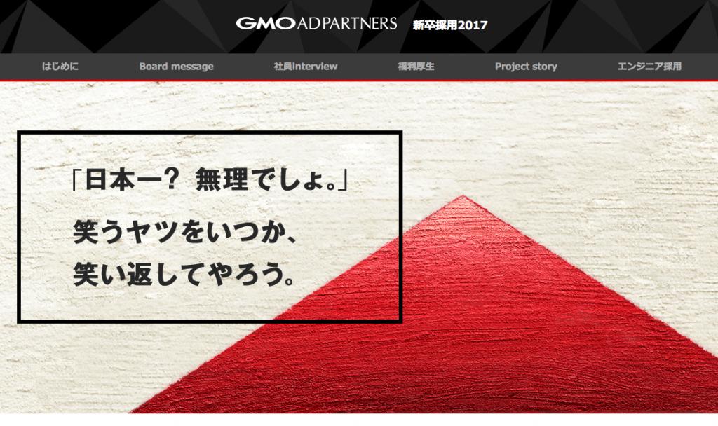 GMO新卒サイト
