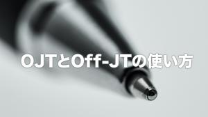 OJTとOff-JTの使い方
