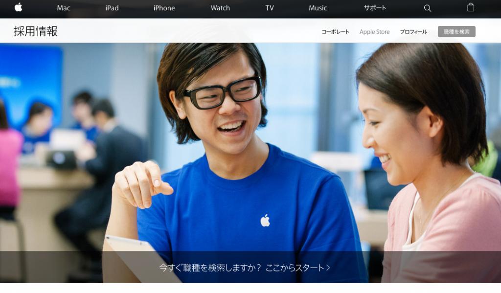 apple採用サイト