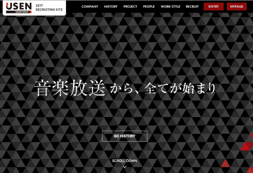 usen採用サイト