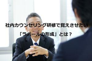 社内カウンセリング研修