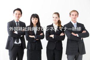 外国籍社員向けビジネスマナー研修