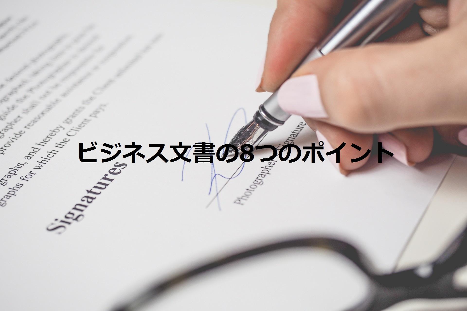 ビジネス文書