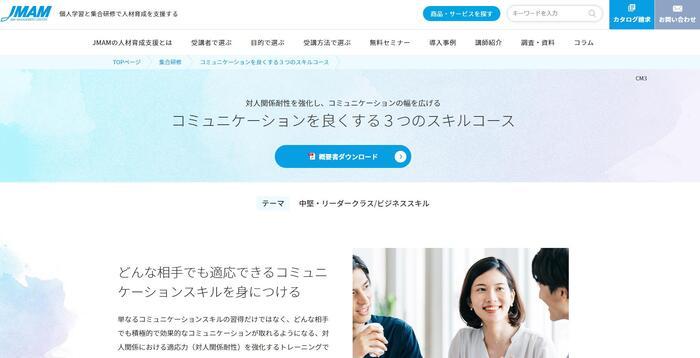 日本能率マネジメントセンター