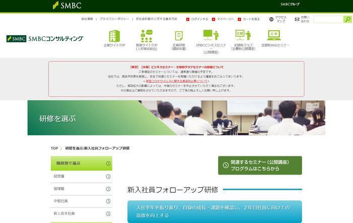 SMBCコンサルティング株式会社