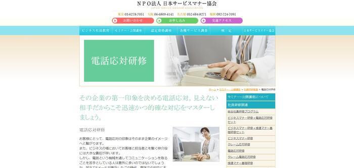 日本サービスマナー