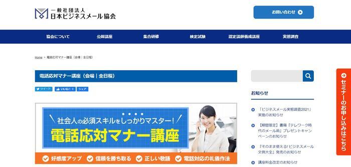 日本ビジネスメール