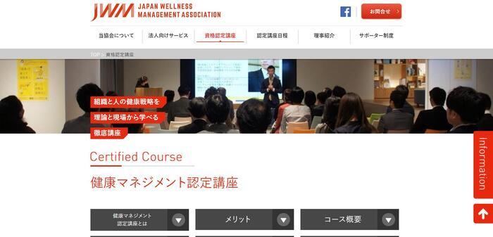 日本健康マネジメント協会
