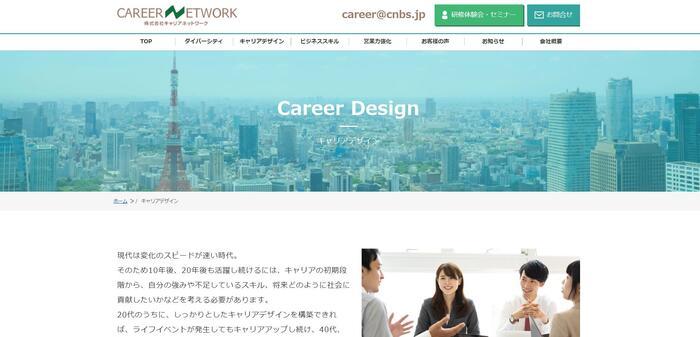 キャリアネットワーク