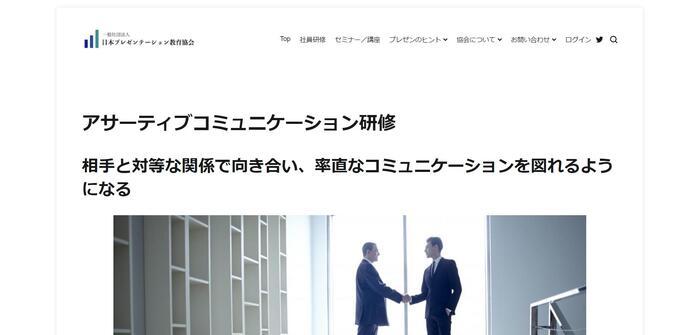 日本プレゼンテーション教育協会