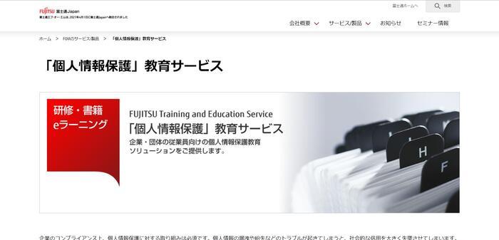 富士通Japan
