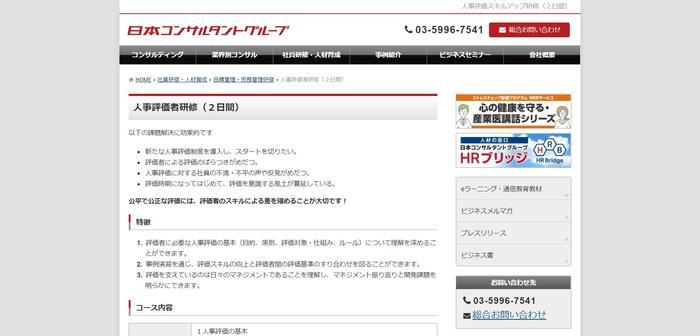 日本コンサルタントグループ