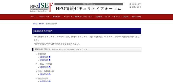NPO情報セキュリティーフォーラム