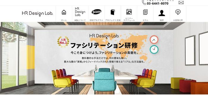 HR Design Lab.