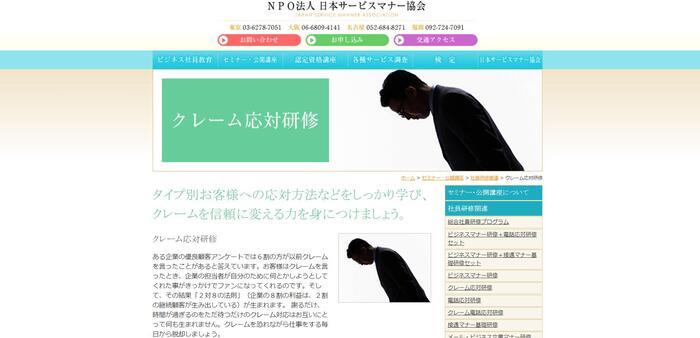 日本サービスマナー協会