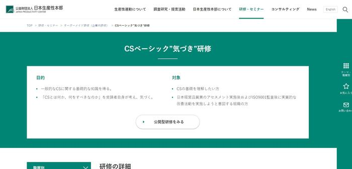 日本生産生産性本部
