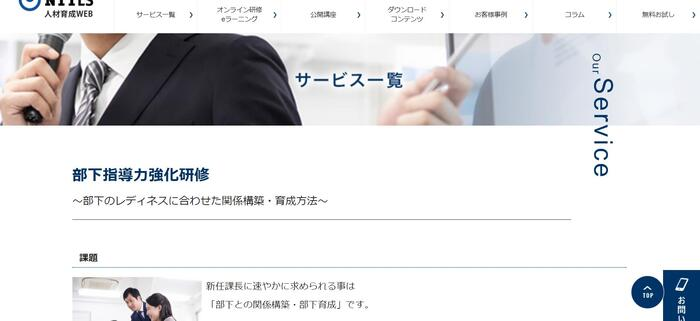 NTTラーニングメディア