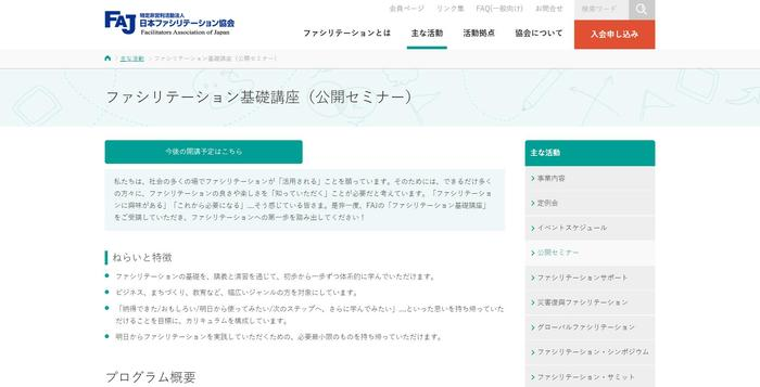 日本ファシリテーション協会