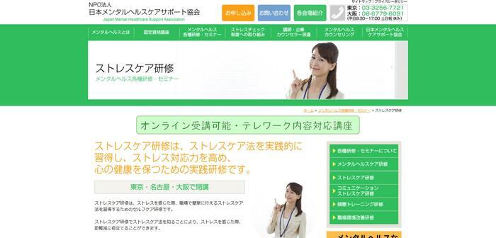 日本メンタルヘルスケアサポート