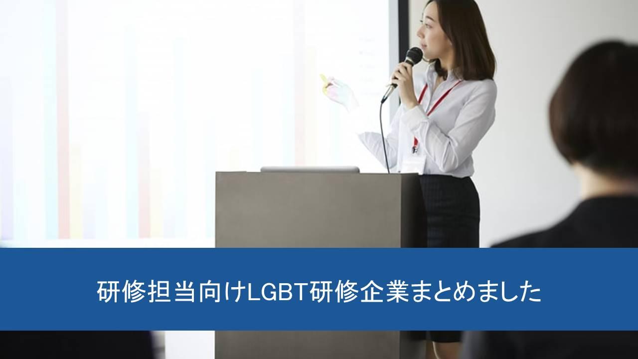 LGBT研修