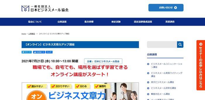 日本ビジネスメール協会