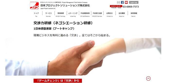 日本プロジェクトソリューションズ