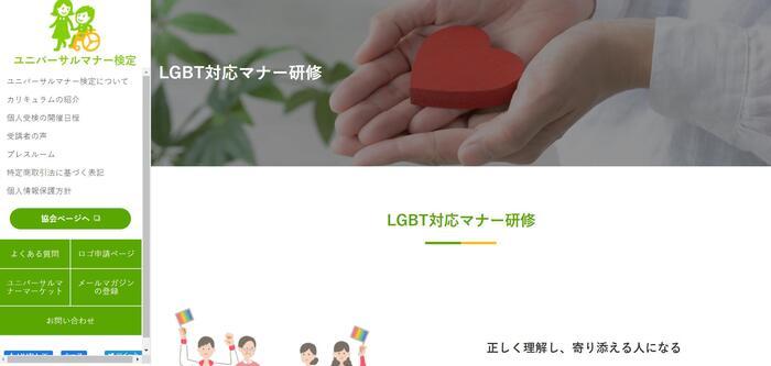 日本ユニバーサルマナー協会