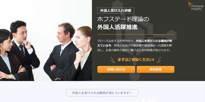 ホステード・インサイツ・ジャパン
