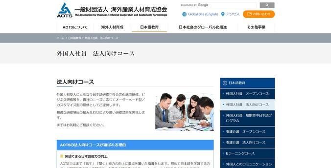 海外産業人材育成協会