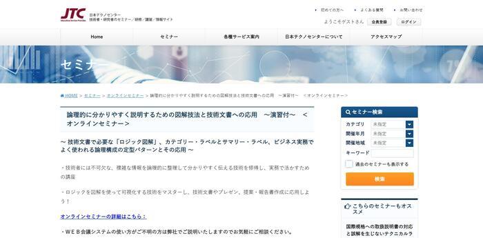 日本テクノセンター