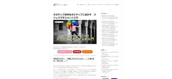 日本プレゼンテーション協会
