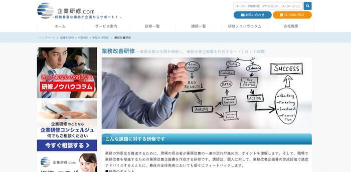 企業研修.com