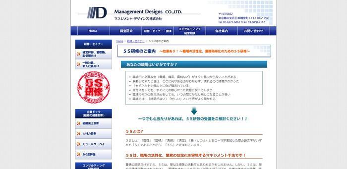 マネジメント・デザインズ