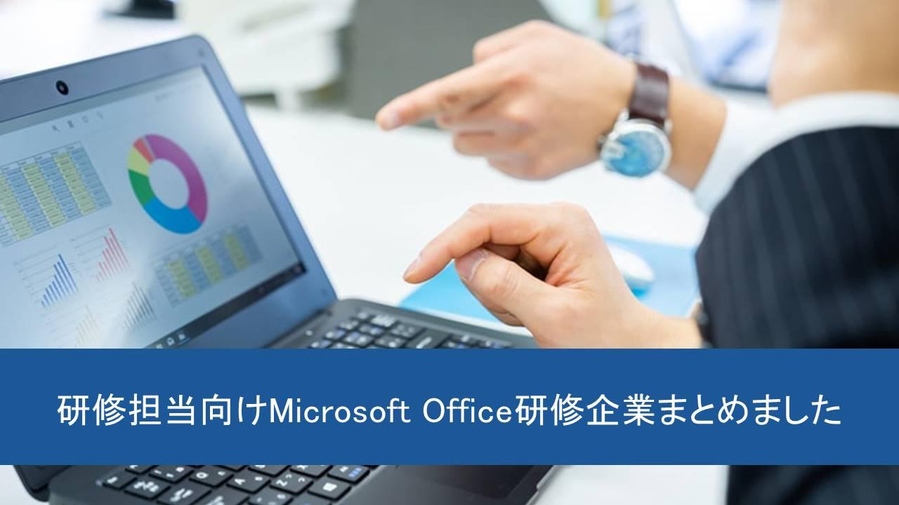 Microsoft Office研修