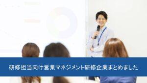 営業マネジメント研修