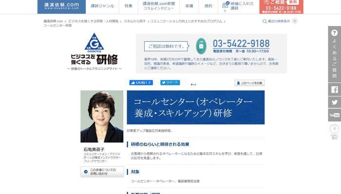 講師依頼.com