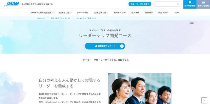 日本能率協会マネジメントセンター