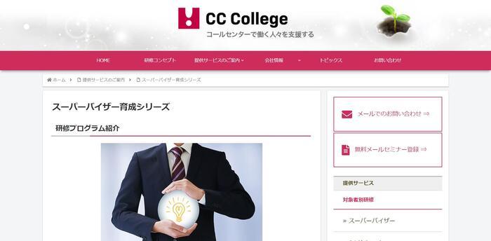 CCカレッジ