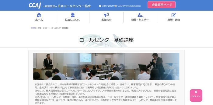 日本コールセンター協会