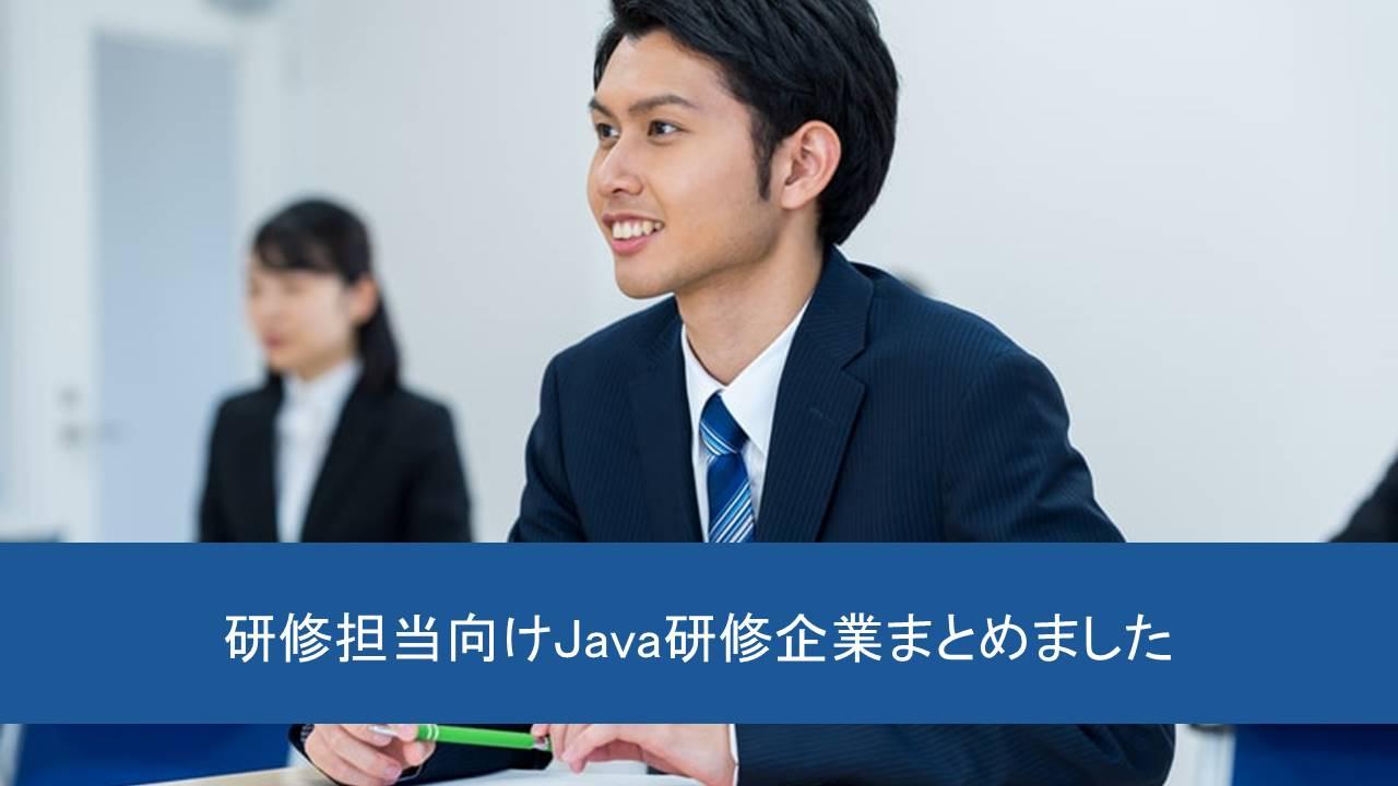 Jaba研修