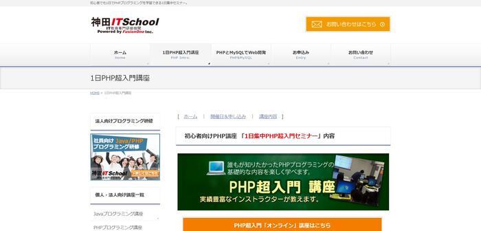 神田ITスクール