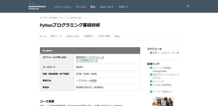 日本ヒューレット・パッカード合同会社